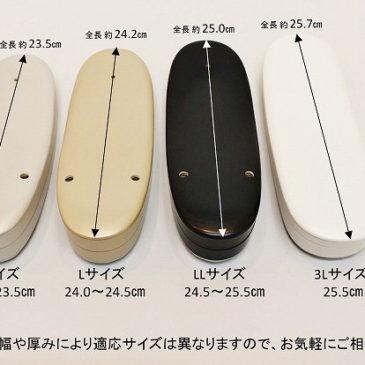 草履(ぞうり)台 各種サイズ(~3L)・色 取扱い致しております
