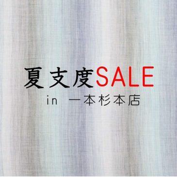 【夏支度SALE】七尾一本杉本店にて開催