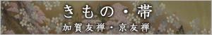 きもの・帯バナー
