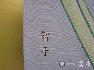 加賀友禅 花嫁のれん20-8