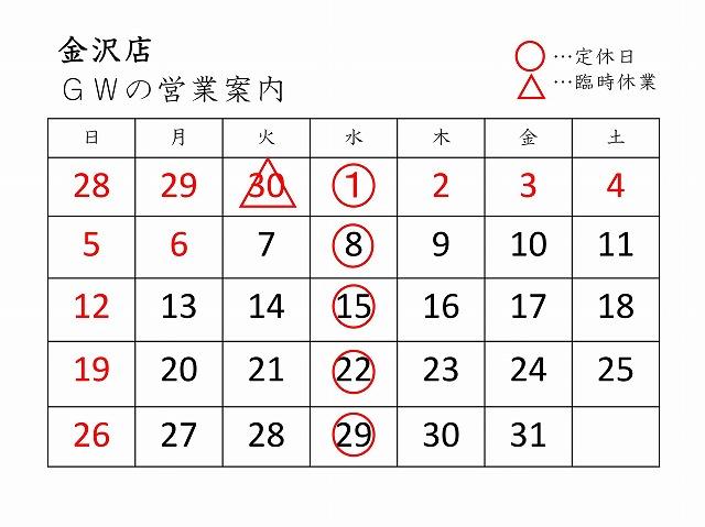 金沢店 GW営業