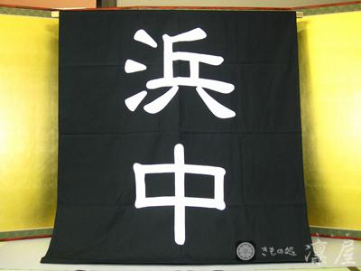 加賀染め 大日除け幕1-1