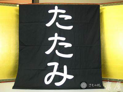 加賀染め 大日除け幕1-2