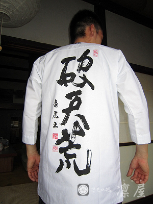 加賀染 鯉口シャツ1-1