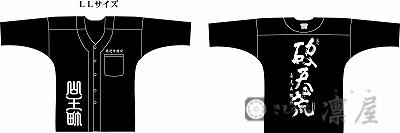 加賀染 鯉口シャツ1-3