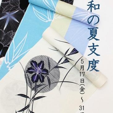 『令和の夏支度』 金沢店にて浴衣フェア