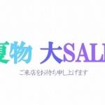 「夏物大SALE!in金沢店」と「夏の営業ごあんない」